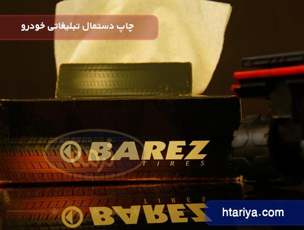 دستمال کاغذی ارزان قیمت